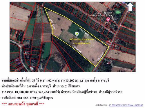 ขายที่ดินเปล่า-เนื้อที่ดิน-33-ไร่-0-งาน-02-ตารางวา-13202-ตรว-อสวนผึ้ง-จราชบุรี